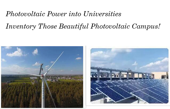 Photovoltaic Power into Universities-Inventory Those Beautiful Photovoltaic Campus!
