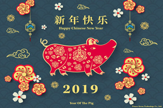 Future Green Technology 2019 Spring Festival Holiday Notice